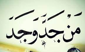Oleh karena pepatah ini berasal dari arab, maka awalnya kalimat ini ditulis dalam bahasa arab. Gambar Tulisan Arab Man Jadda Wa Jadda Tulisan Arab Man Jadda Wajada Dengan Artinya Informasi Berikut Saya Juga Sajikan Beberapa Gambar Terkait Tulisan Arab Bismillah Ini Xtraq