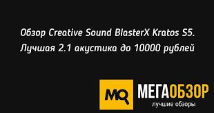 Обзор <b>Creative Sound BlasterX</b> Kratos S5. Лучшая 2.1 акустика до ...
