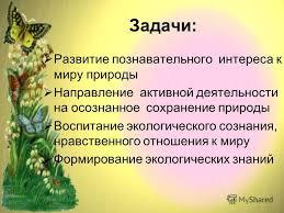 Презентация на тему Экологическое воспитание детей среднего  4 Задачи Развитие познавательного