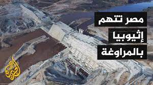 مصر تطالب بعقد جلسة عاجلة لمجلس الأمن بشأن سد النهضة - YouTube