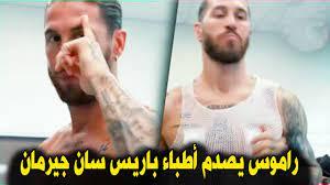 سيرجيو راموس يصدم الأطباء في باريس سان جيرمان أثناء اختباراته البدنية  الأولى - YouTube