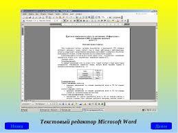 Практическая работа по теме ms word Всё для красоты Сайт bernoimal