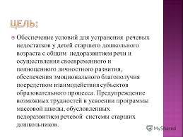 Презентация на тему Годовой отчет работы логопеда Мустяца К Е  2 Обеспечение