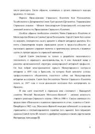 Страховой надзор в России и за рубежом Реферат Реферат Страховой надзор в России и за рубежом 6