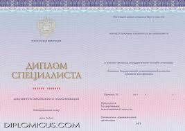 Купить диплом в Белгороде Белгородской области ГОЗНАК