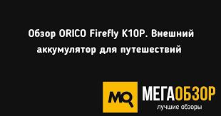 Обзор <b>ORICO</b> Firefly K10P. <b>Внешний аккумулятор</b> для путешествий