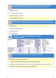 КОПРы по безопасности жизнедеятельности БЖД КОПРы Банк  КОПРы по безопасности жизнедеятельности БЖД 18 10 12