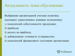 Презентация на тему Тема дипломной работы Учетная политика  Тема дипломной работы Учетная политика организации по учету производственных запасов 2 Актуальность