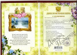 Диплом Юбиляра лет купить подарок за рублей Подарков Много Диплом Юбиляра 65 лет превью Подарков Много