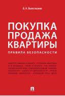 <b>Покупка</b>/<b>продажа</b> квартиры. Правила безопасности (1800,00 руб ...