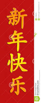 chinese character for happy new year happy chinese new year simplified vertical stock illustration