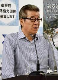松井 一郎