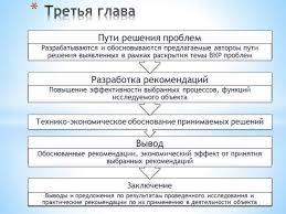 Курсовые дипломные контрольные работы на заказ в Барнауле  foreth slide