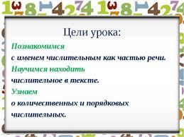 Урок русского языка и презентация по теме Имя числительное как  Познакомимся с именем числительным как частью речи Научимся находить числите