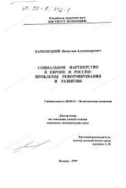 Диссертация на тему Социальное партнерство в Европе и России  Диссертация и автореферат на тему Социальное партнерство в Европе и России Проблемы реформирования и