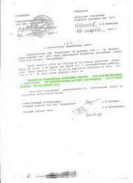 ЗВК Реагент Документы Акт о результатах выполненных работ по обработке автомобиля БеЛАЗ 7548 методом пассивации