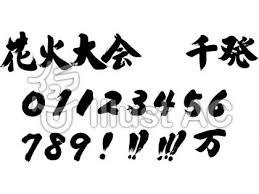 筆文字花火大会〇千発フリー無料素材イラスト No 844393無料