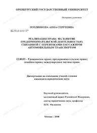 Диссертация на тему Реализация права на занятие  Диссертация и автореферат на тему Реализация права на занятие предпринимательской деятельностью связанной с перевозками
