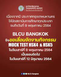 มหาวิทยาลัยภาษาและวัฒนธรรมปักกิ่ง สำนักงานกรุงเทพ (BLCU BANGKOK)