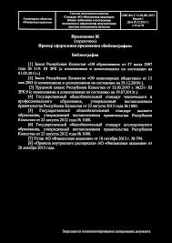 СИСТЕМА МЕНЕДЖМЕНТА КАЧЕСТВА СТАНДАРТ АО ФИНАНСОВАЯ АКАДЕМИЯ pdf Стандарт АО СМК ФАС 11 09 001 2013 с 25 из 30 Приложение