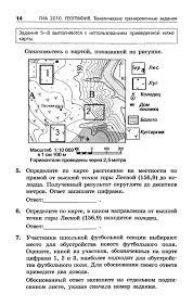 Контрольная работа по географии для класса по теме План и  можно использовать для определения географических координат