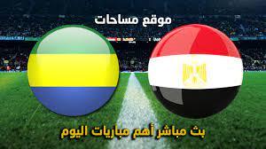 مباراة مصر والجابون اليوم الأحد 05-09-2021 في التصفيات المؤهلة لكأس العالم  2022 Qatar