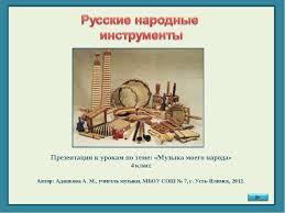 Презентация Русские народные музыкальные инструменты класс Презентация к урокам по теме Музыка моего народа 4 класс Автор Адамкова