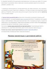 Ответы vinyl fest ru скажите как писать защитное слово к диплому  Как написать защитное слово курсовой