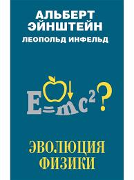 <b>Эволюция</b> физики Издательство <b>АСТ</b> 8729561 в интернет ...