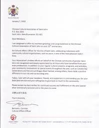 Congratulation Letter 24th Silver Anniversary Of The CCASJ Chinese Cultural Association 15