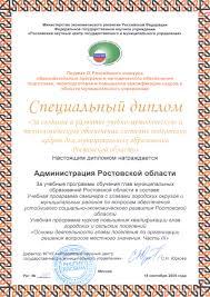 Специальный диплом за качество подготовки муниципальных служащих  Специальный диплом за качество подготовки муниципальных служащих 6 октября 2009