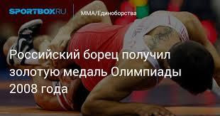 Российский борец получил <b>золотую</b> медаль Олимпиады 2008 года