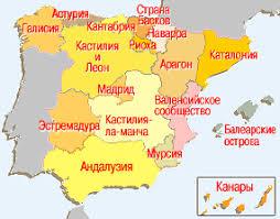 Реферат Политическая жизнь и политическое устройство Испании  Автономные области Испании Рис 2 Географическое положение