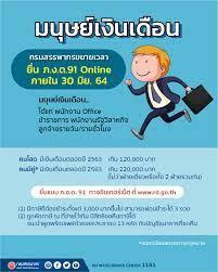 ข่าวเด่น | กรมสรรพากร - The Revenue Department (rd.go.th)
