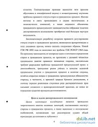 статус сторон в гражданском процессе Российской Федерации Правовой статус сторон в гражданском процессе Российской Федерации