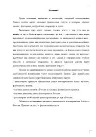 Финансовые услуги коммерческого банка Курсовые работы Банк  Финансовые услуги коммерческого банка 05 09 14