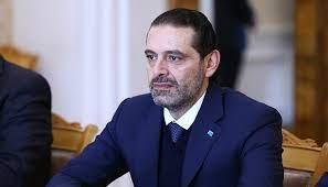 الحريري: كان من الممكن وضع حد للانهيار المريع في لبنان لولا تعنت البعض  وأنانيته