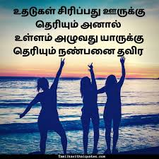 40 Heart Touching Friendship Quotes In Tamil With Images Download Awesome Tamil Quotes On Friendship