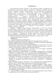 анализ мед психолог сл за г Аналитический отчет о работе медицинских психологов Чувашской Республики за 2014 год Чебоксары 2015 2 1