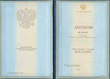 Купить качественный диплом в Смоленске с гарантией all  Бакалавр 1997 2003 год приложение