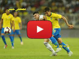مشاهدة مباراة الأرجنتين والبرازيل بث مباشر اليوم