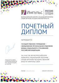 Новости Фонд социального страхования Свердловская область  Почётный диплом за участие
