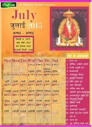 July 2015 Indian Calendar Hindu Calendar