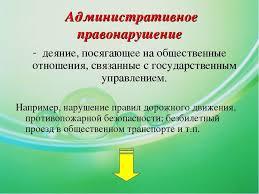 Курсовая Административные правонарушения в области дорожного  Административное правонарушение в области дорожного движения реферат