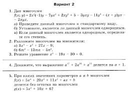 РАБОЧАЯ ПРОГРАММА по алгебре и началам анализа класс  hello html 55f8c2dd png