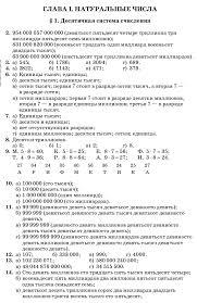 Решебник контрольных работ класс зубарева  домашней контрольной работы В списке снизу найдите свой номер задания