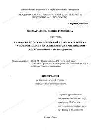 Диссертация на тему Синонимия относительных имен прилагательных в  Диссертация и автореферат на тему Синонимия относительных имен прилагательных в татарском языке и их эквивалентов