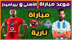 موعد مباراة الاهلى وبيراميدز والقنوات الناقلة فى الدورى المصرى - YouTube