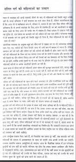 essay on w an essay on my identity being a w tankar och kultur  essay on the improvement of scheduled caste w in in hindi