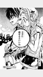 地缚少年花子君 45 Hanako Kun 自爆少年花子くん自縛少年花子くん